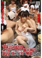 これがテレビで話題のすし詰め混浴露天風呂の実態!「○○県にある○○温泉では女性客の3人に1人は乳首が擦れて'実は'興奮している」という噂は本当か!? ダウンロード