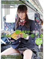 対面座席で脚を絡ませても抵抗しない女子校生はシートに染みがつくほど感じていた 4