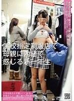 「学校指定制服店で母親に内緒で感じる新一年生」のパッケージ画像