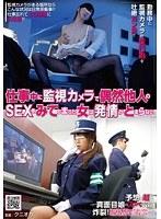 仕事中に監視カメラで偶然他人のSEXをみてしまった女は発情がとまらない