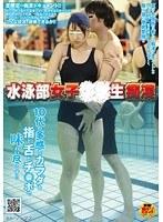 「水泳部女子○○生痴漢」のパッケージ画像
