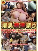 「爆乳痴漢祭り 巨大な乳房を揺らしながらイキまくる女達」のパッケージ画像
