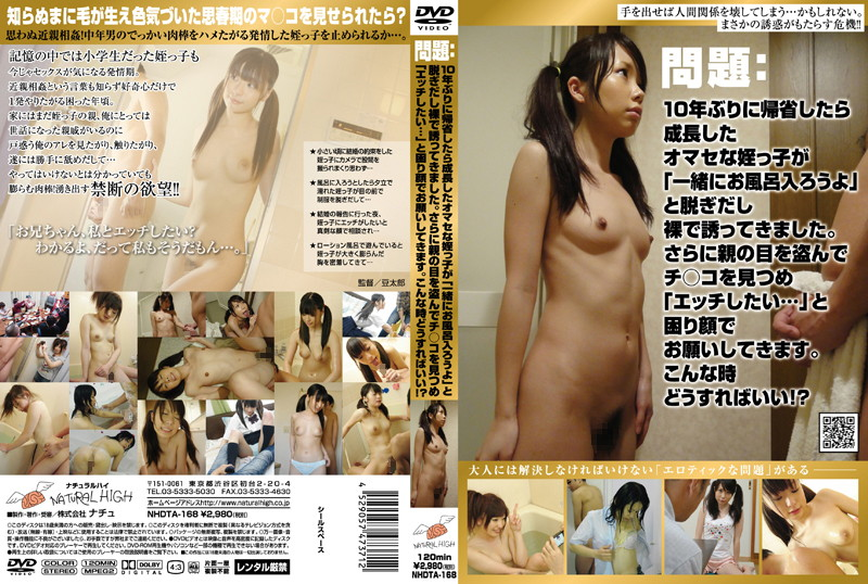 NHDTA-168 - Has Been Invited In The Nude Out Take Off My Niece Is A Grown Omase