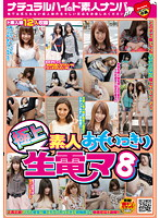 NHDTA-171 - Best Amateur Omoikkiri Raw Power To Eight