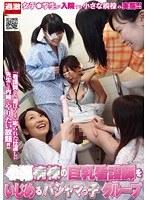 「○○病棟の巨乳看護師をいじめるパジャマっ子グループ」のパッケージ画像