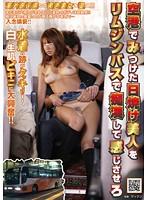 「空港でみつけた日焼け美人をリムジンバスで痴○して感じさせろ」のパッケージ画像
