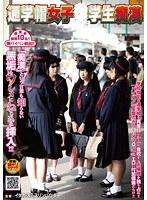 「通学帽女子○学生痴漢」のパッケージ画像