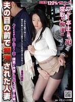 「夫の目の前で痴漢された人妻」のパッケージ画像