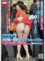 満員電車でデカ尻が丸出しになり直せない美女に「スカート下げてもらえませんか…」と言われたら 2