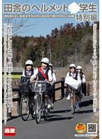 「田舎のヘルメット○学生 特別編 何も知らない素直な少女が自ら求め出す連日中出しの記録」のパッケージ画像