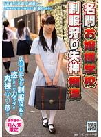 「名門お嬢様学校 制服狩り失神痴○」のパッケージ画像