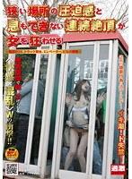 狭い場所の圧迫感と息もできない連続絶頂が女を狂わせる! 〜電話BOX、トラック荷台、エレベーター、ビルの隙間〜