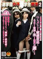 「通学帽女子○学生痴漢 2」のパッケージ画像