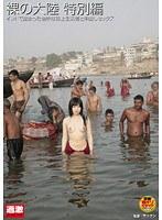 裸の大陸 特別編 インドで出会った愉快な路上生活者と中出しセックス ダウンロード