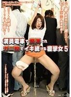 満員電車で痴○されガニ股でイキ続ける痙攣女 5