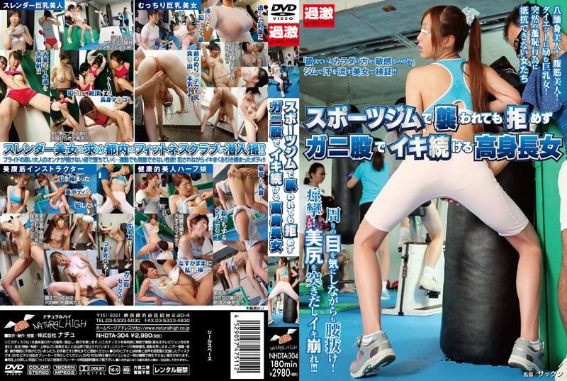 スポーツジムで襲われても拒めずガニ股でイキ続ける高身長女