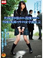 (1nhdta00320)[NHDTA-320] 利尿剤を飲まされ我慢できずに何度も失禁イキする女子校生 2 ダウンロード