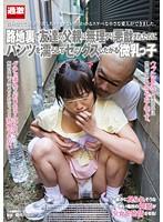路地裏で友達の父親に無理やり悪戯されたのにパンツを濡らしてセックスしたがる微乳っ子