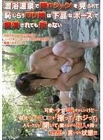 「混浴温泉で隠れションを見られて恥じらうロリ娘は下品なポーズで痴○されても拒めない」のパッケージ画像