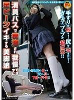 「満員バスで痴漢され我慢できずに足ピーンイキする美脚娘」のパッケージ画像