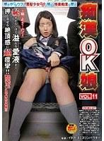 痴漢OK娘 VOL.11