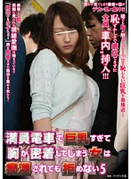 NHDTA-393 - 5 Not Kobame Woman Breast Resulting In Close Contact With It Too Busty Crowded Train Can Be Molester