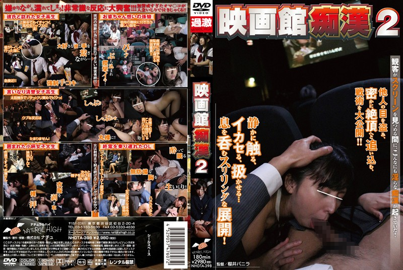 映画館痴漢 2