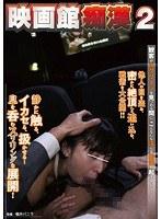 (1nhdta00398)[NHDTA-398] 映画館痴漢 2 ダウンロード