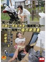 「見えず聞こえず逃げれず!目隠し・耳栓・拘束で膣感度が上がり恐怖から発情する膣内絶頂妻」のパッケージ画像