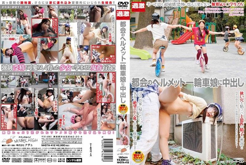 自宅にて、素人女性の中出し無料ロり動画像。都会のヘルメット一輪車娘に中出し