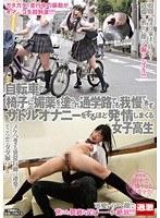 自転車の椅子に媚薬を塗られ通学路でも我慢できずサドルオナニーをするほど発情しまくる女子校生