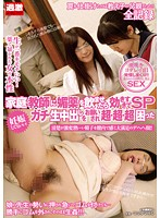 NHDTA-466 - Work too much if I serve Private Teacher a love Potion, and SP may become Pregnant! Getting out Gachi Namachuu was asked for, and were troubled Super Super