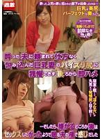 (1nhdta00534)[NHDTA-534] 酔った夫に頼まれて仕方なく包み込んだ巨乳妻のパイズリ尻に我慢できず後ろから即ハメ ダウンロード