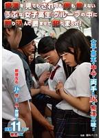 痴漢を見てもされても何も言えないうぶな女子校生グループの中に割り込んで囲ませて犯りまくれ!