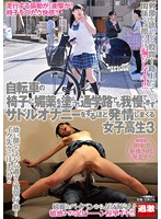 「自転車の椅子に媚薬を塗られ通学路でも我慢できずサドルオナニーをするほど発情しまくる女子校生 3」のパッケージ画像