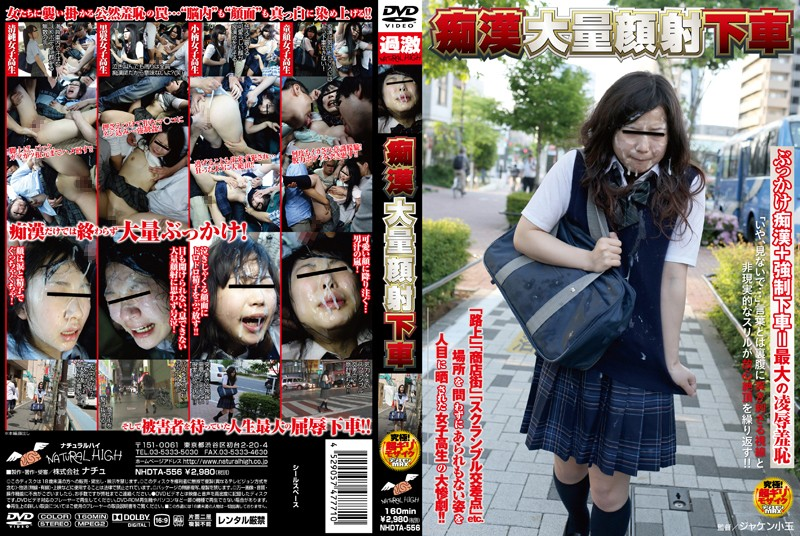 CENSORED NHDTA-556 痴漢大量顔射下車, AV Censored