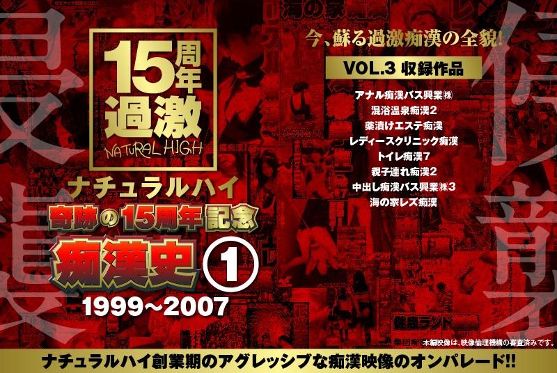 ナチュラルハイ奇跡の15周年記念 痴漢史(1)1999-2007 VOL.3
