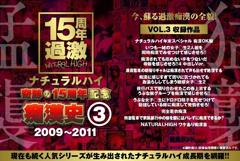 ナチュラルハイ奇跡の15周年記念 痴漢史(3)2009-2011 VOL.3