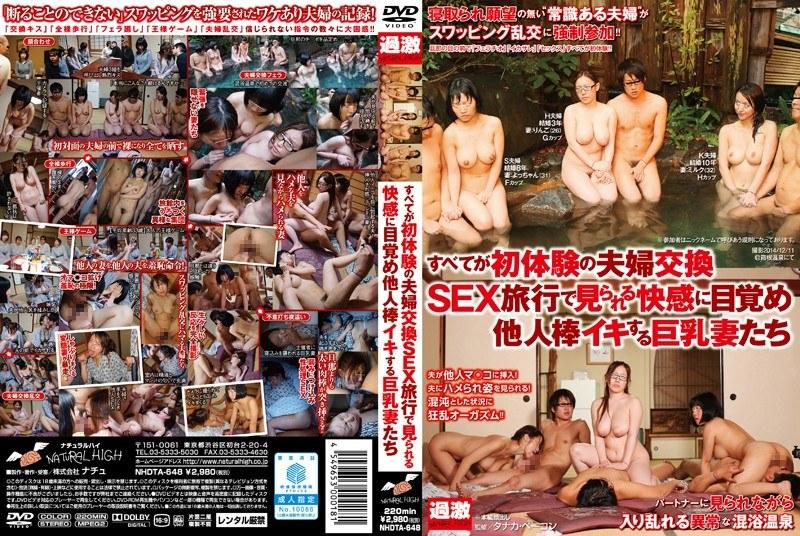 露天風呂にて、巨乳の人妻の乱交無料熟女動画像。すべてが初体験の夫婦交換SEX旅行で見られる快感に目覚め他人棒イキする巨乳妻たち
