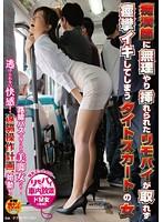 痴漢師に無理やり挿れられたリモバイが取れず痙攣イキしてしまうタイトスカートの女