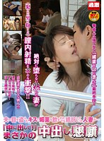 夫の目を盗んだキスで媚薬を飲まされても抵抗していた人妻が…「中に出して!」まさかの中出し懇願