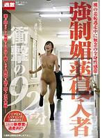 (1nhdta00739)[NHDTA-739] 強制媚薬侵入者 裸の羞恥逃走中に無念の全身性感帯 ダウンロード