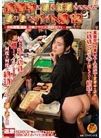 接客中に顔を紅潮させながら感じまくるバイト娘12〜回転寿司、鰻屋、日焼けサロン、メイドカフェ〜 ダウンロード