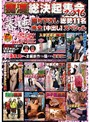 痴漢総決起集会2016 春の陣撮り下ろし総勢11名 完全[中出し]スペシャル