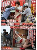 子分の悪ガキを使って近所の人妻を拘束させ助けるフリしてヤリまくるデカチン小僧 - アダルトビデオ動画 - DMM.R18