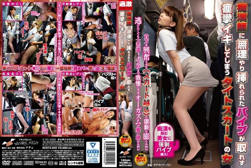 (1nhdta00840)[NHDTA-840] 痴漢師に無理やり挿れられたバイブが取れず痙攣イキしてしまうタイトスカートの女 ダウンロード