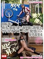 【パケ写】自転車の椅子に媚薬を塗られ通学路でも我慢できずサドルオナニーをするほど発情しまくる女子校生 4