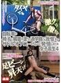 自転車の椅子に媚薬を塗られ通学路でも我慢できずサドルオナニーをするほど発情しまくる女子校生 4