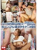 「噂の絶倫巨乳寮母は…何発ヌイても満足できずに何人もハメたがる童貞学生チ○ポ好き」のパッケージ画像