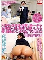 「入院中の性処理を母親には頼めないからお見舞いに来た叔母にお願いしたら優しい騎乗位でこっそりぬいてくれた13 中出しスペシャル」のパッケージ画像